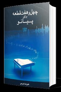 کتاب 47 قطعه برای پیانو