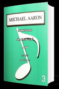 کتاب آموزش قدم به قدم پیانو مایکل آرون جلد سوم