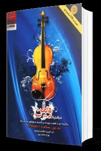 کتاب دنیای زیبای ویولن جلد اول