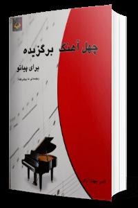 کتاب چهل آهنگ برگزیده برای پیانو