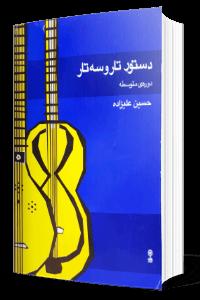 کتاب دستور مقدماتی تار و سه تار دوره متوسطه حسین علیزاده