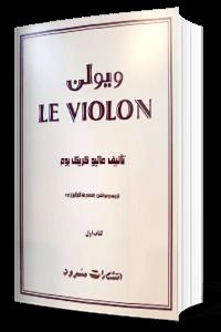 کتاب ل ویولن 1