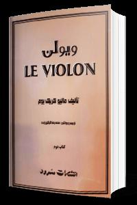 کتاب ل ویولن 2