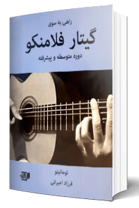 کتاب راهی به سوی گیتار فلامنکو توماتیتو