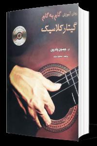 کتاب روش آموزش گام به گام گیتار کلاسیک