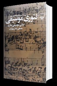 کتاب تئوری موسیقی مبانی موسیقی نظری کمال پورتراب