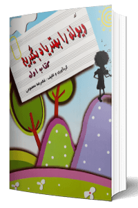 کتاب ویولن را بهتر یاد بگیریم جلد اول