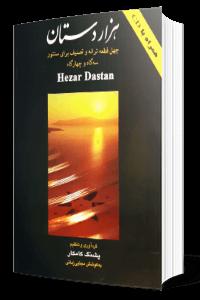 کتاب هزار دستان 40 ترانه و تصنیف سه گاه و چهارگاه