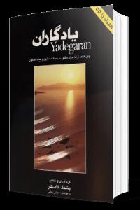 کتاب یادگاران چهل قطعه ترانه و تصنیف برای سنتور
